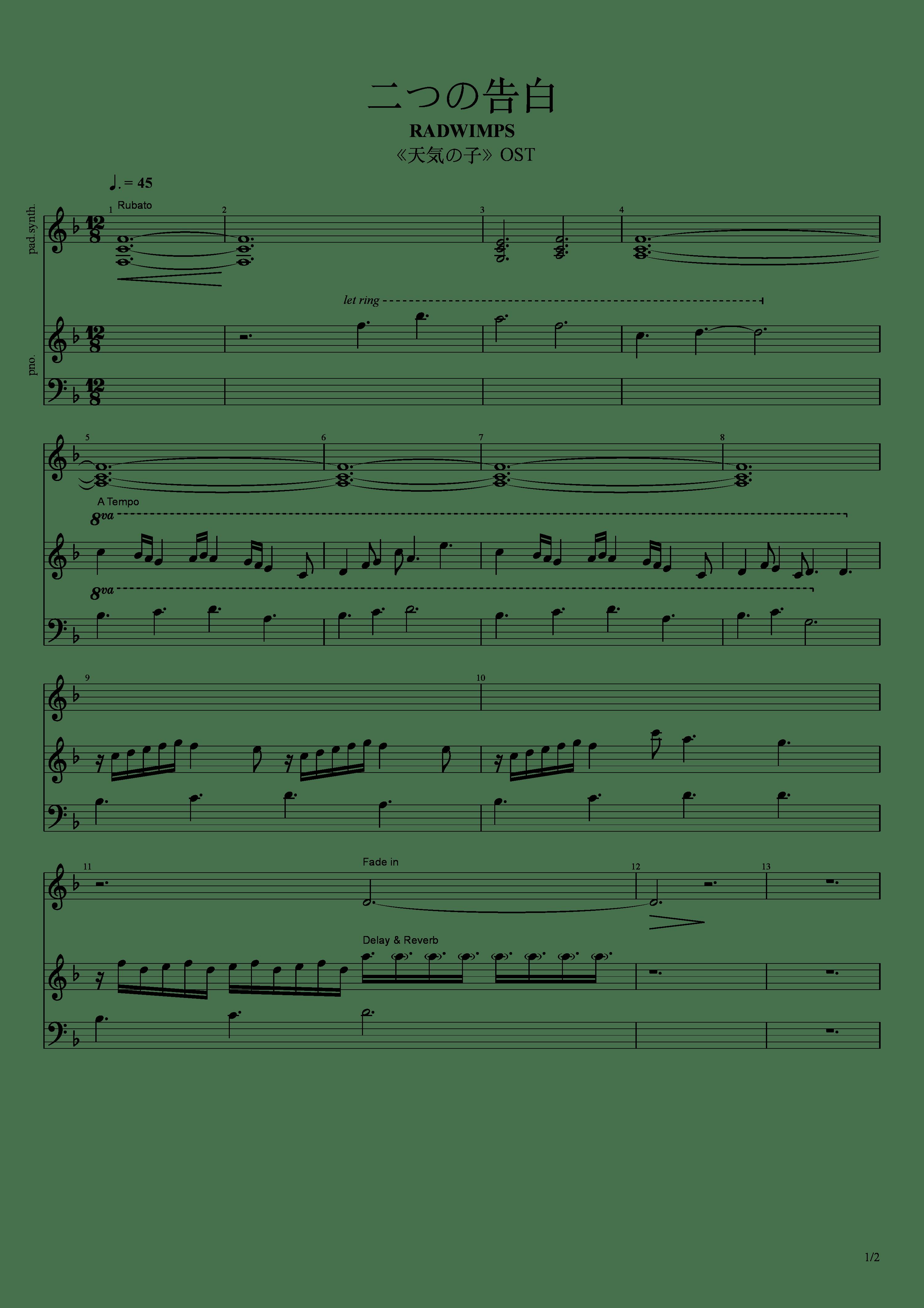 二つの告白吉他谱1