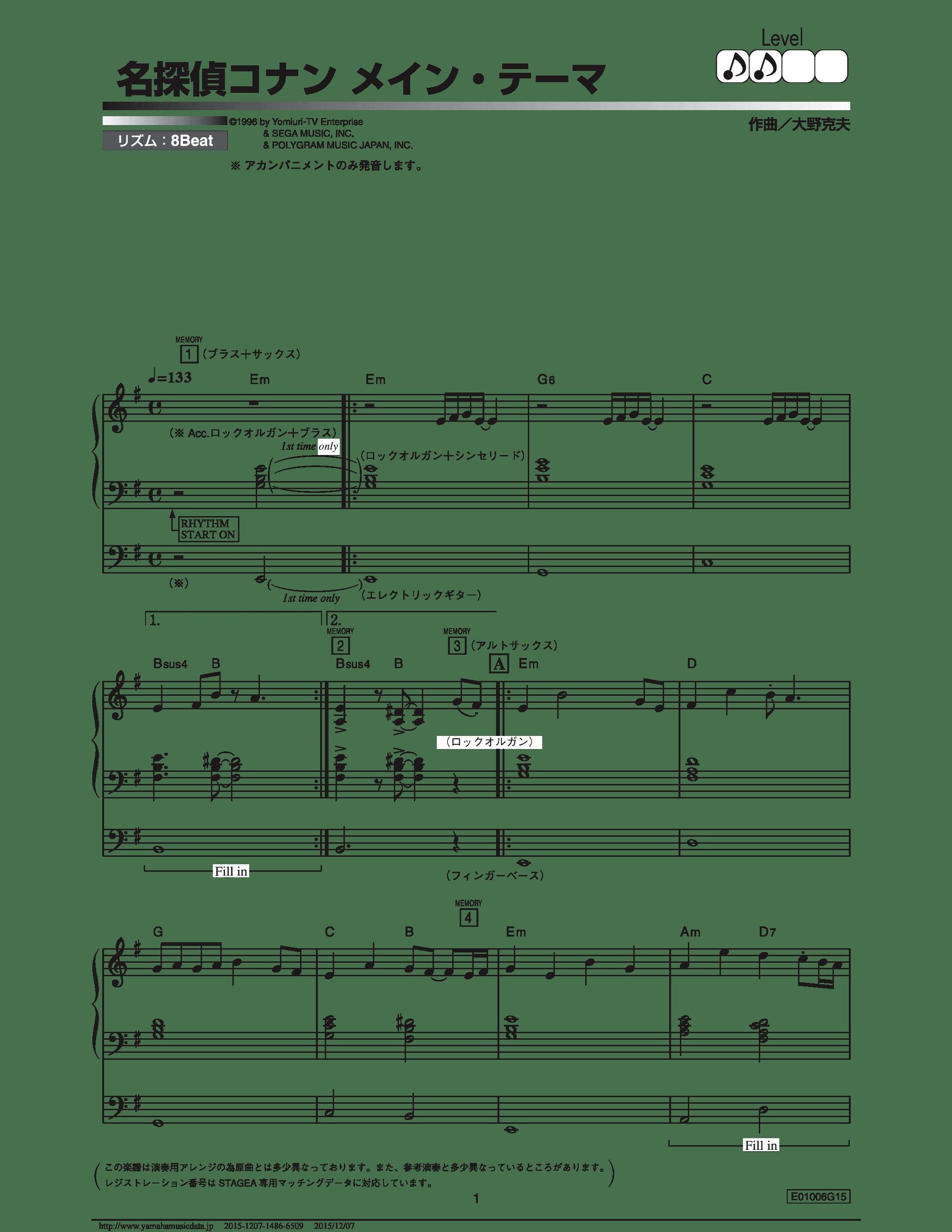 名侦探柯南主题曲(电子琴谱)吉他谱1