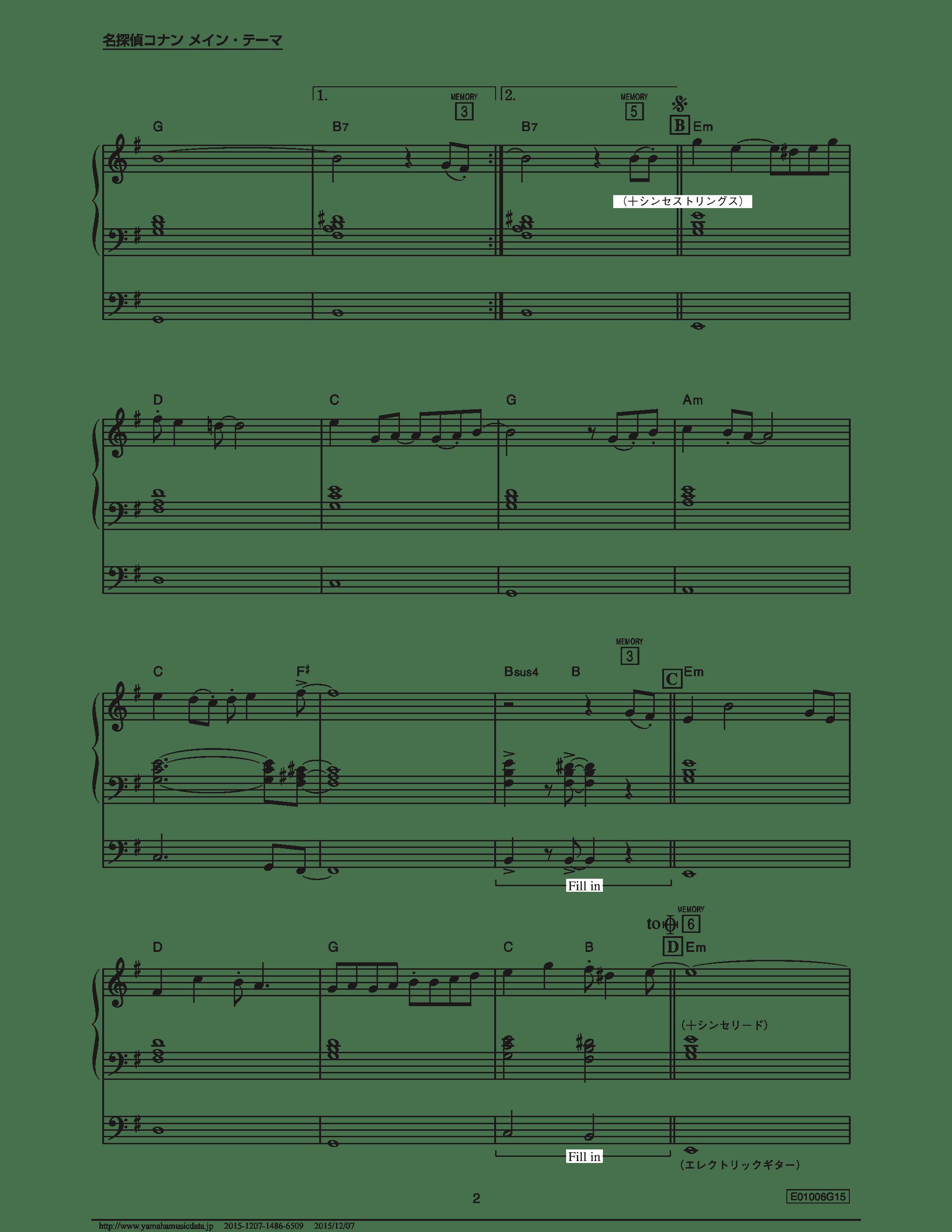 名侦探柯南主题曲(电子琴谱)吉他谱2
