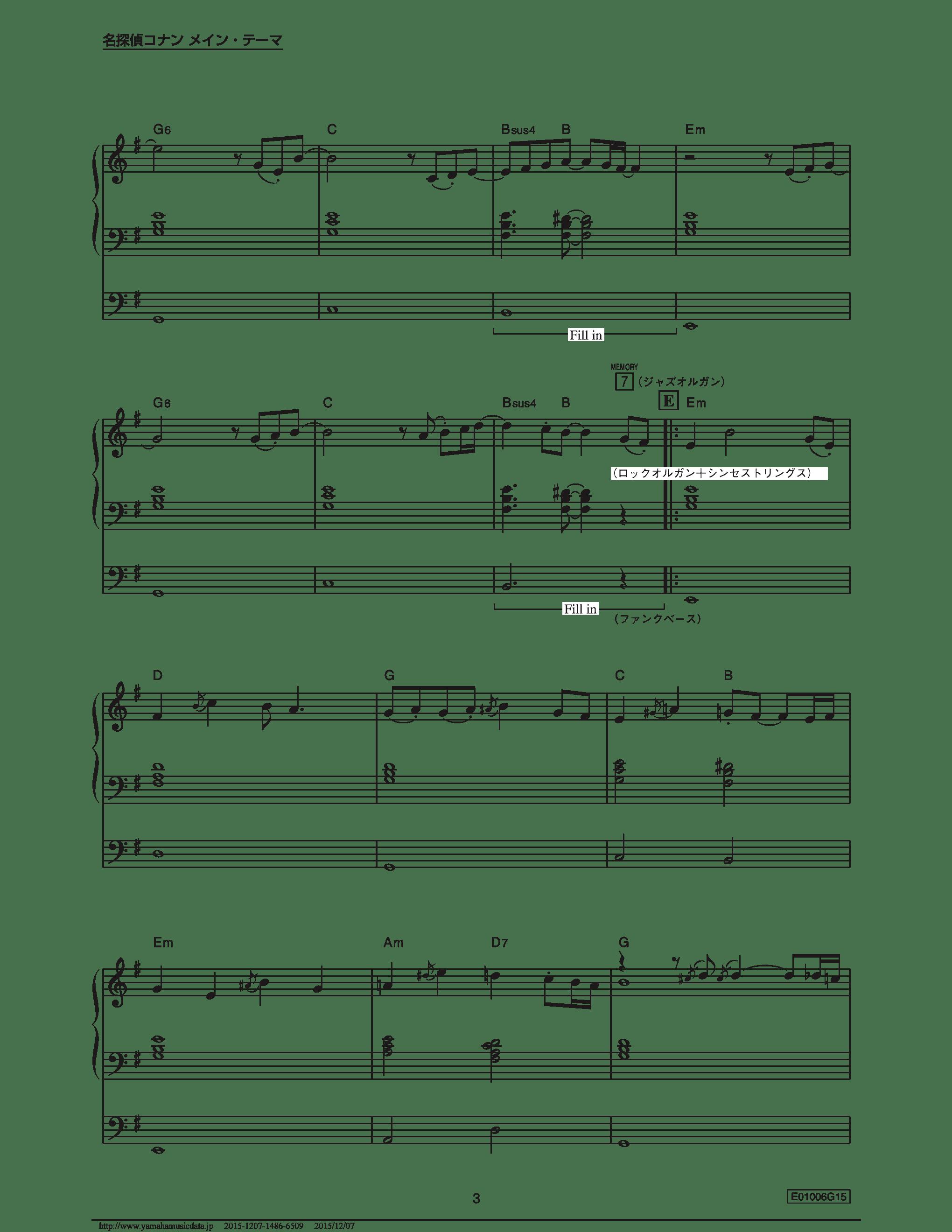 名侦探柯南主题曲(电子琴谱)吉他谱3