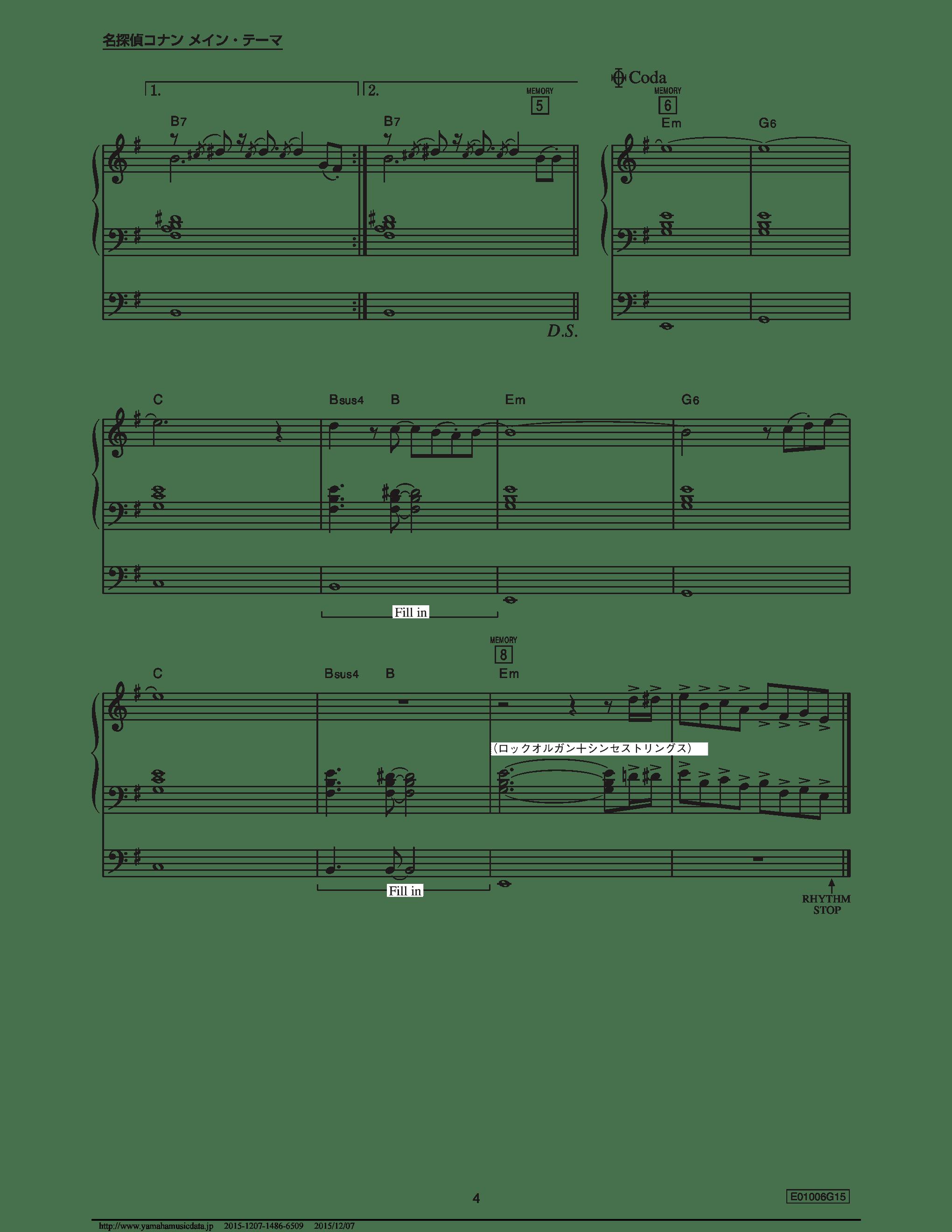 名侦探柯南主题曲(电子琴谱)吉他谱4