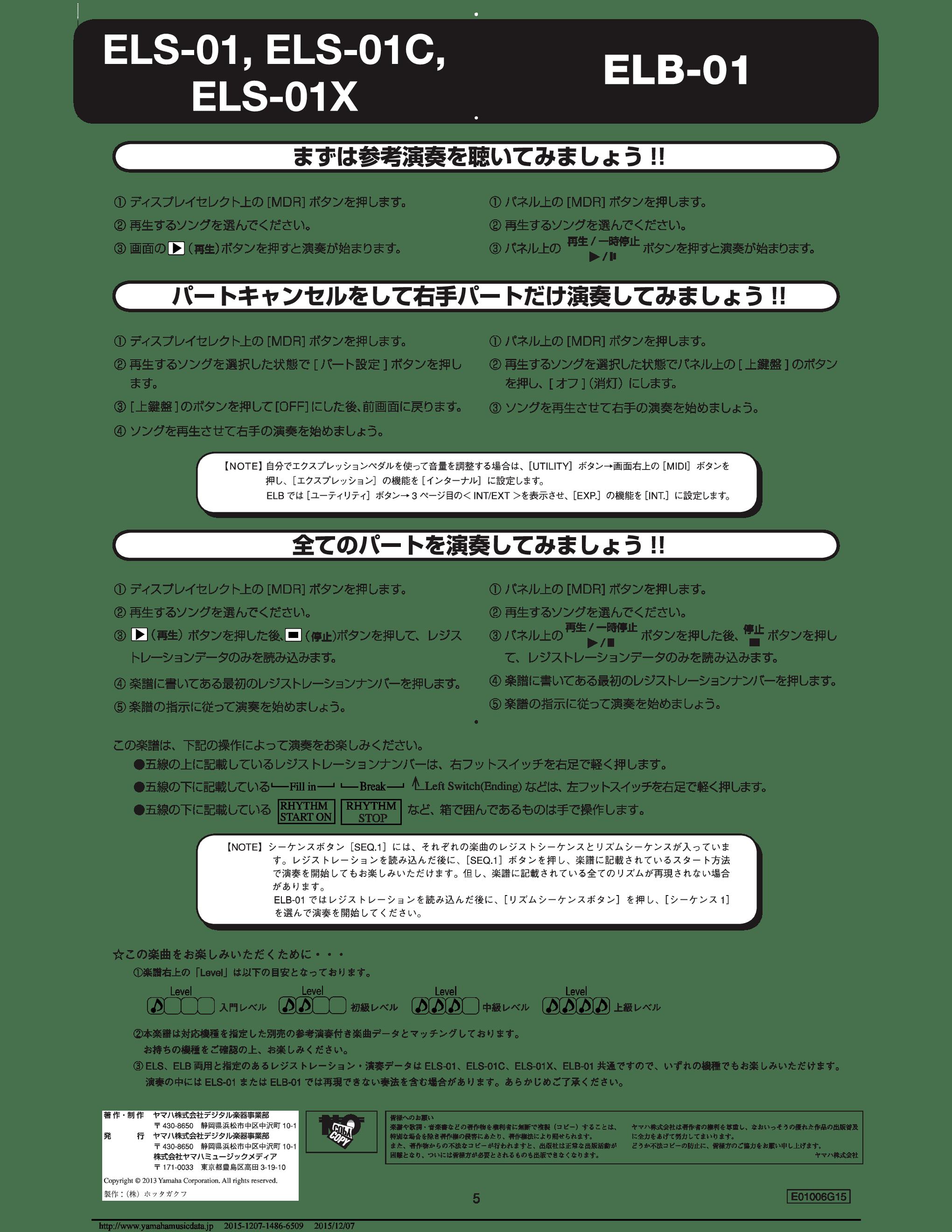 名侦探柯南主题曲(电子琴谱)吉他谱5