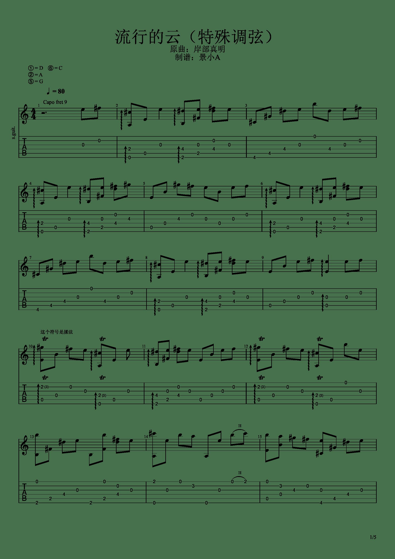 流行的云吉他谱1