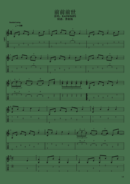 你的名字 - 前前前世(指弹简单版)吉他谱1
