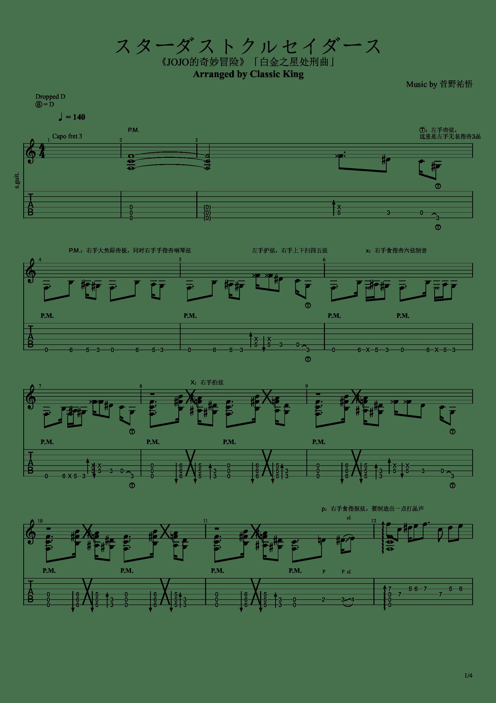 「白金处刑曲」JOJO的奇妙冒险 | 空条承太郎 | 白金之星(金渴啦)スターダストクルセイダース吉他谱1