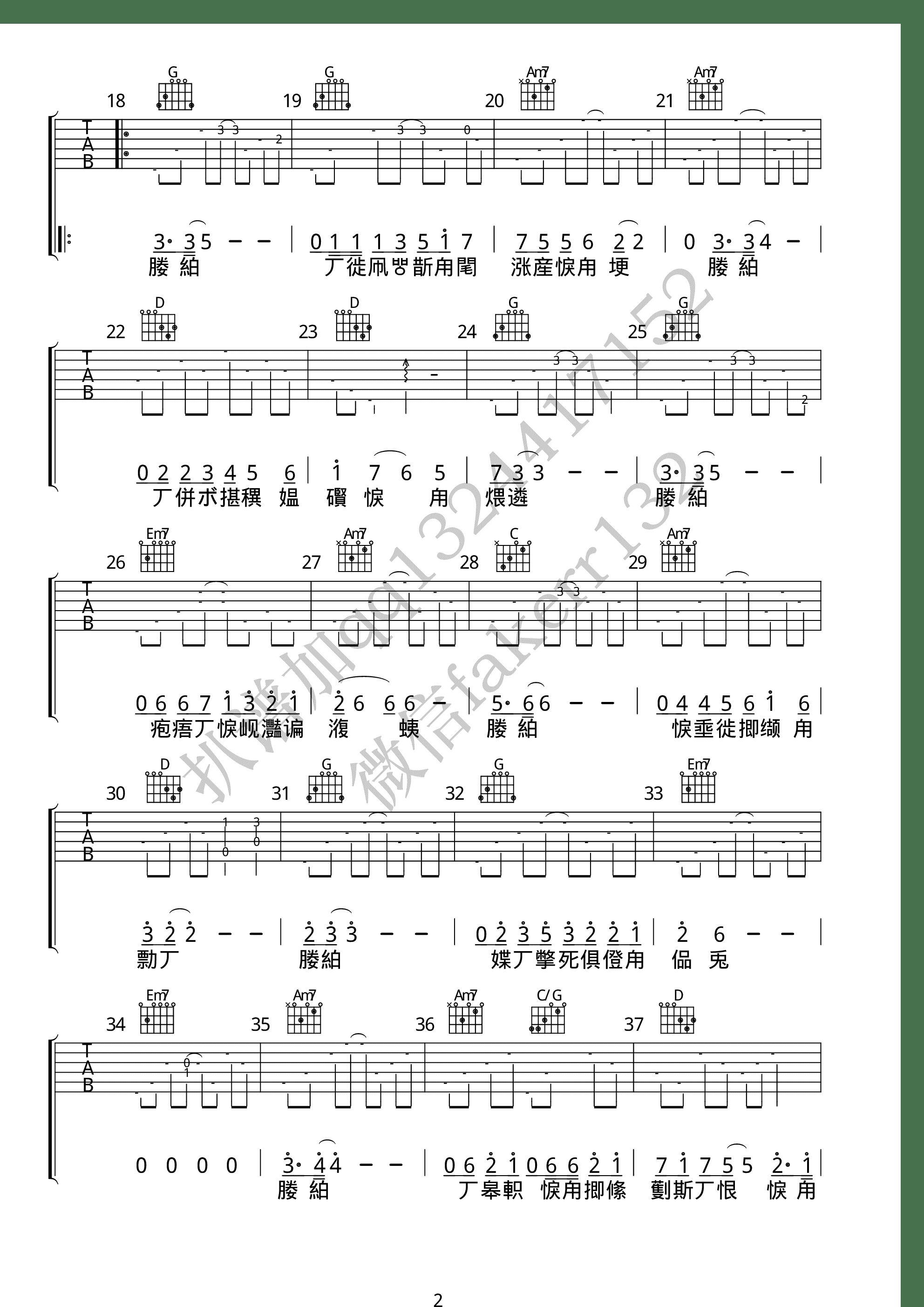 小红(春风十里不如你插曲)吉他谱2