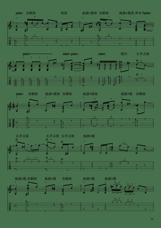 红色高跟鞋(指弹版 日成酱改编)吉他谱3