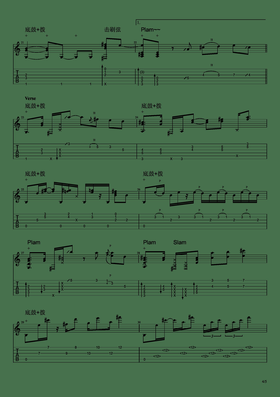 红色高跟鞋(指弹版 日成酱改编)吉他谱4