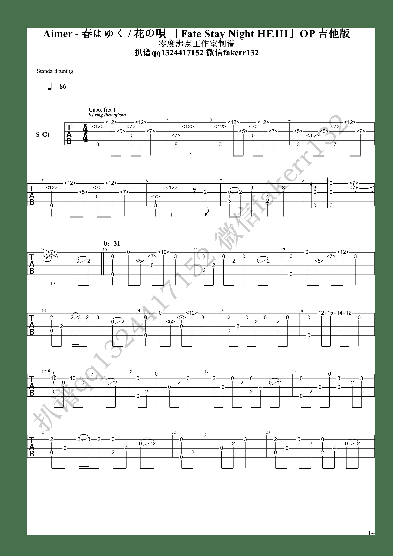春はゆく(春逝)吉他谱1