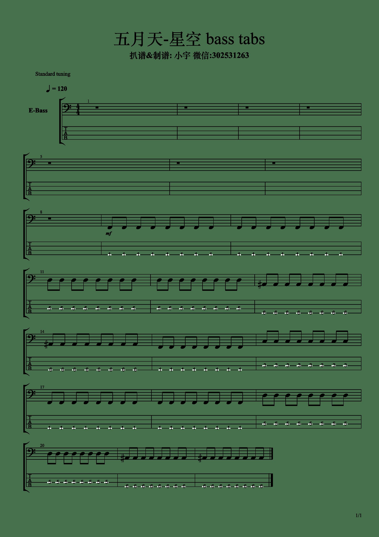 星空 (bass tabs[附演示视频] )吉他谱1