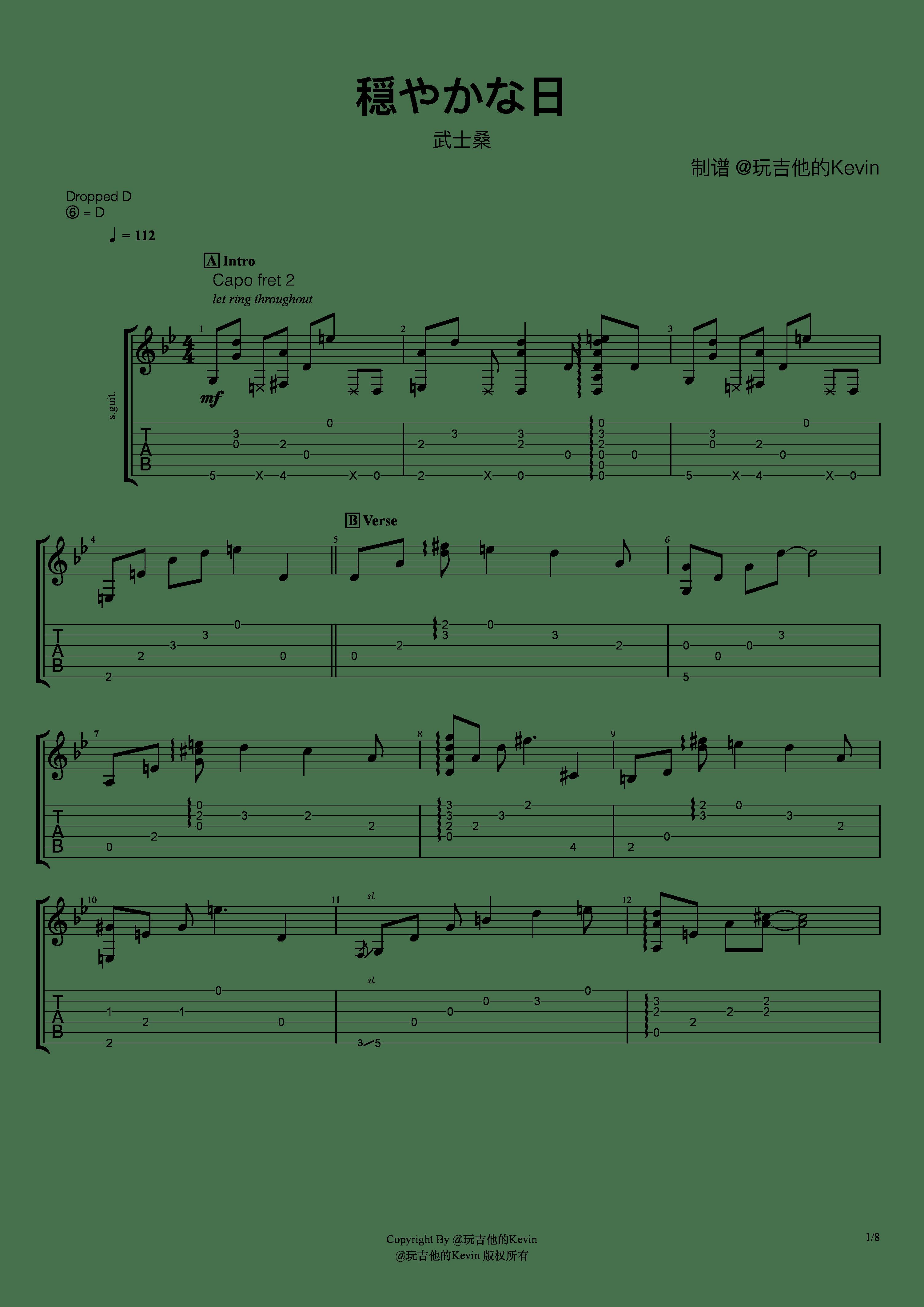 穏やかな日吉他谱1