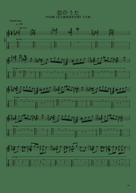 恋のうた 总之就是非常可爱 Op吉他谱1