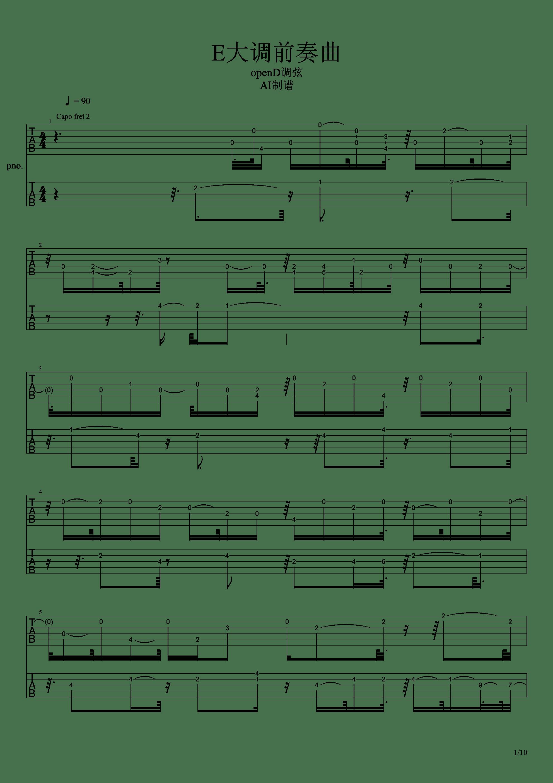 E大调前奏曲吉他谱1
