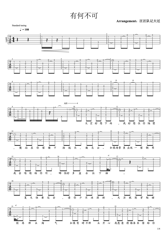 有何不可吉他谱1