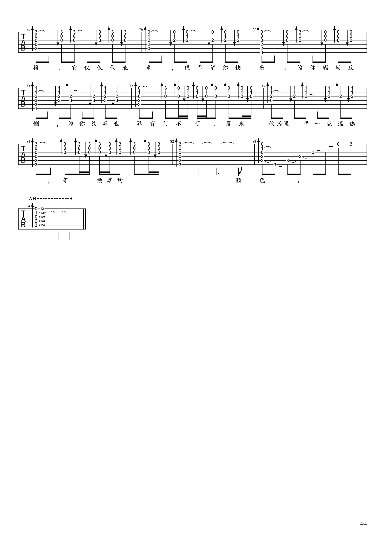 有何不可吉他谱4