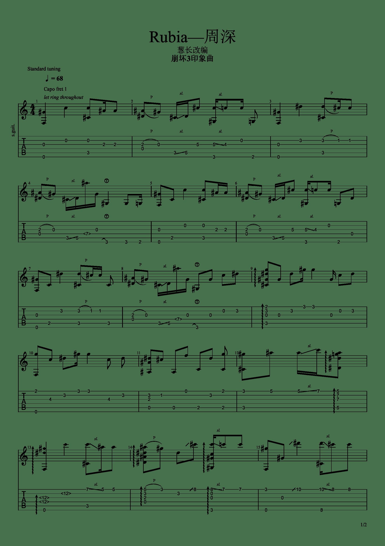 Rubia - 崩坏3印象曲吉他谱1