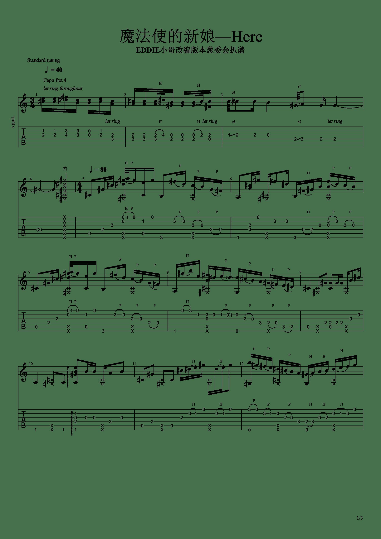 魔法使的新娘 - Here吉他谱1