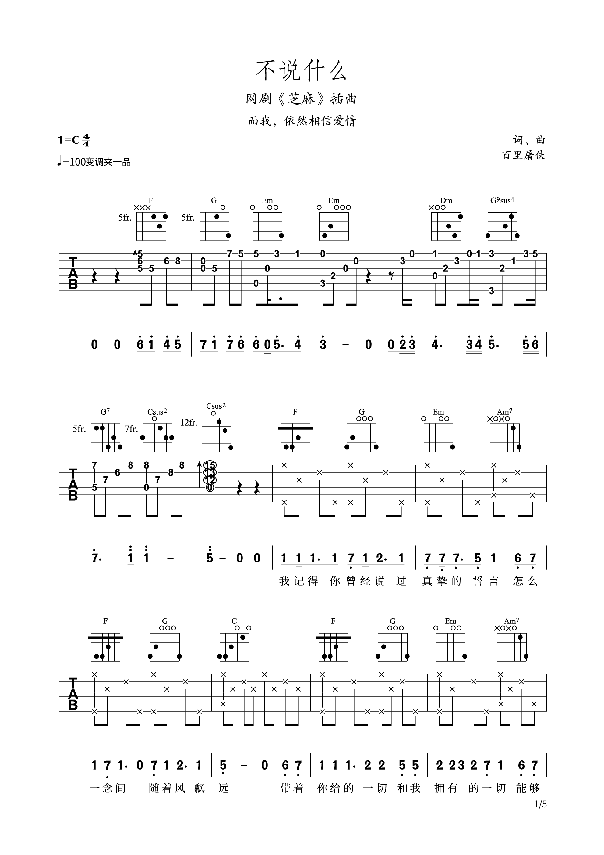 网剧《芝麻》插曲 - 不说什么吉他谱1