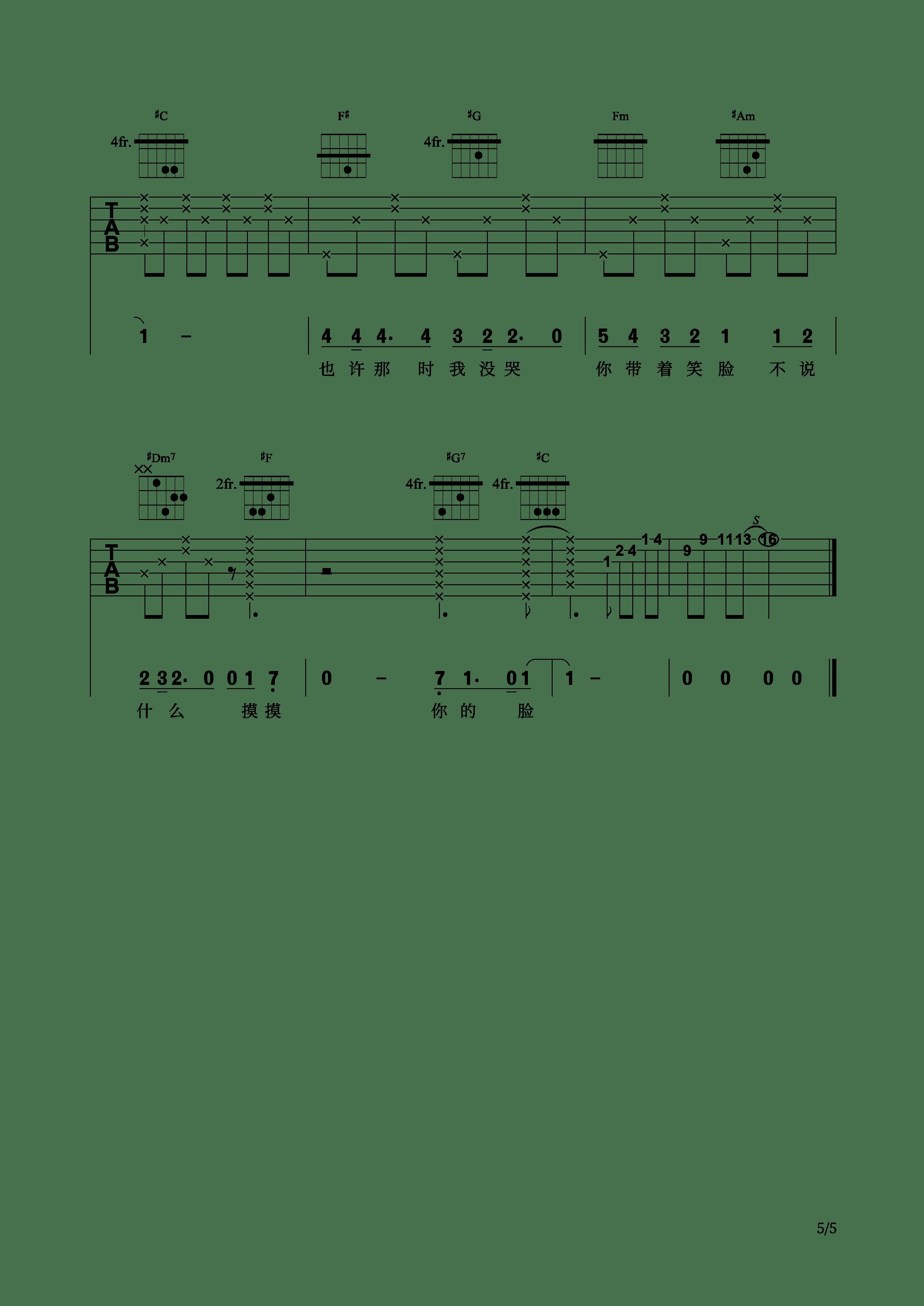 网剧《芝麻》插曲 - 不说什么吉他谱5