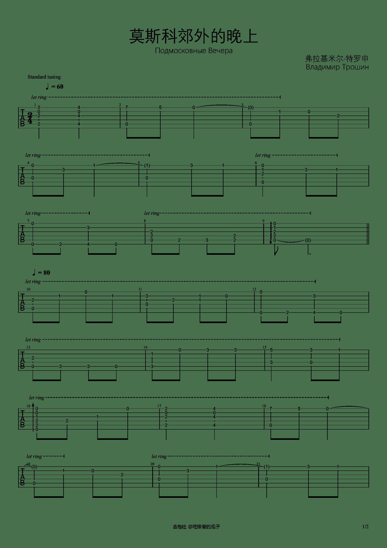 莫斯科郊外的晚上(电影《在运动大会的日子里》插曲)吉他谱1