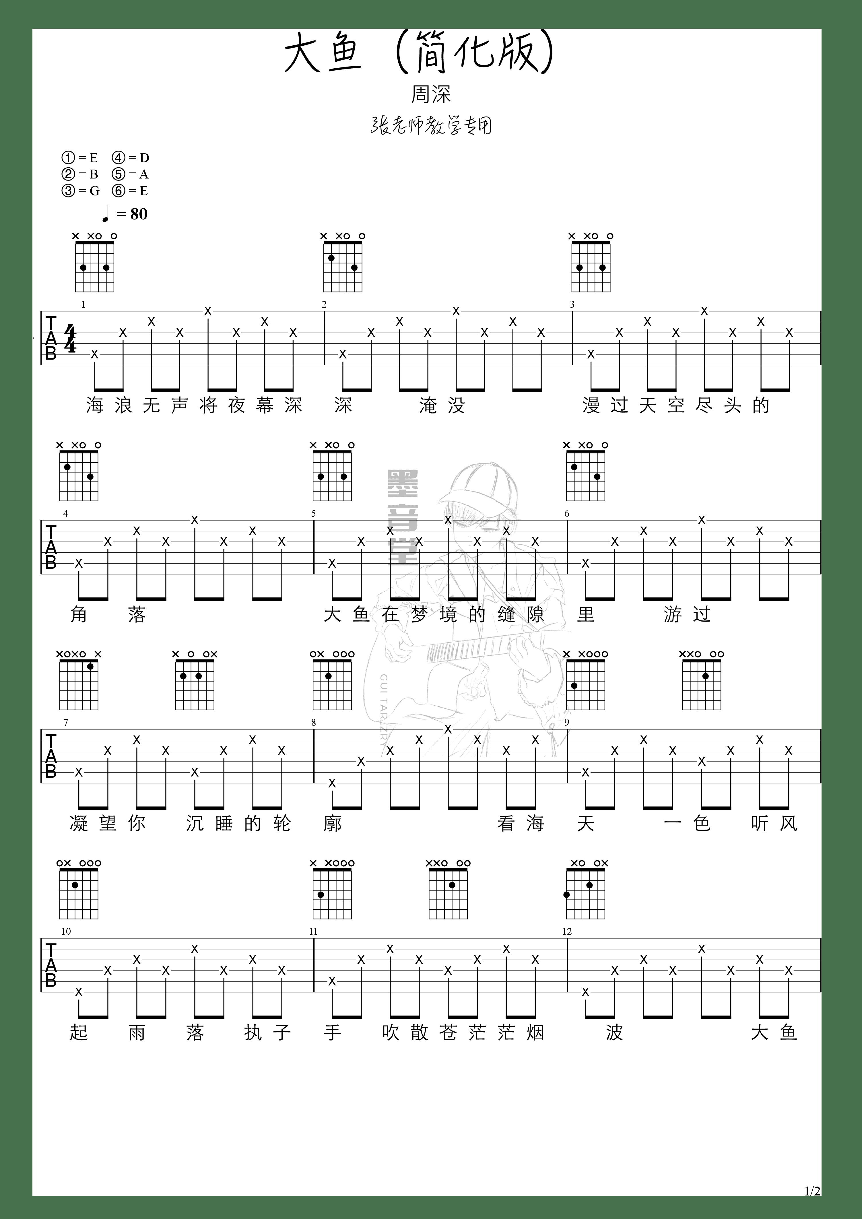 大鱼(适合初学者版本)吉他谱1
