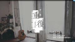 《重复》mv唯美演绎 悦音之声工作室出品