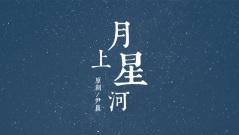 《月上星河》MV演绎 悦音之声音乐工作室