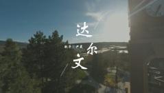 《达尔文》MV唯美演绎 悦音之声音乐工作室