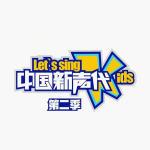 中国新声代 第二季第六期