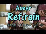 【ギター】Aimer/Ref:rain 原声编曲.Ver【多重録音】